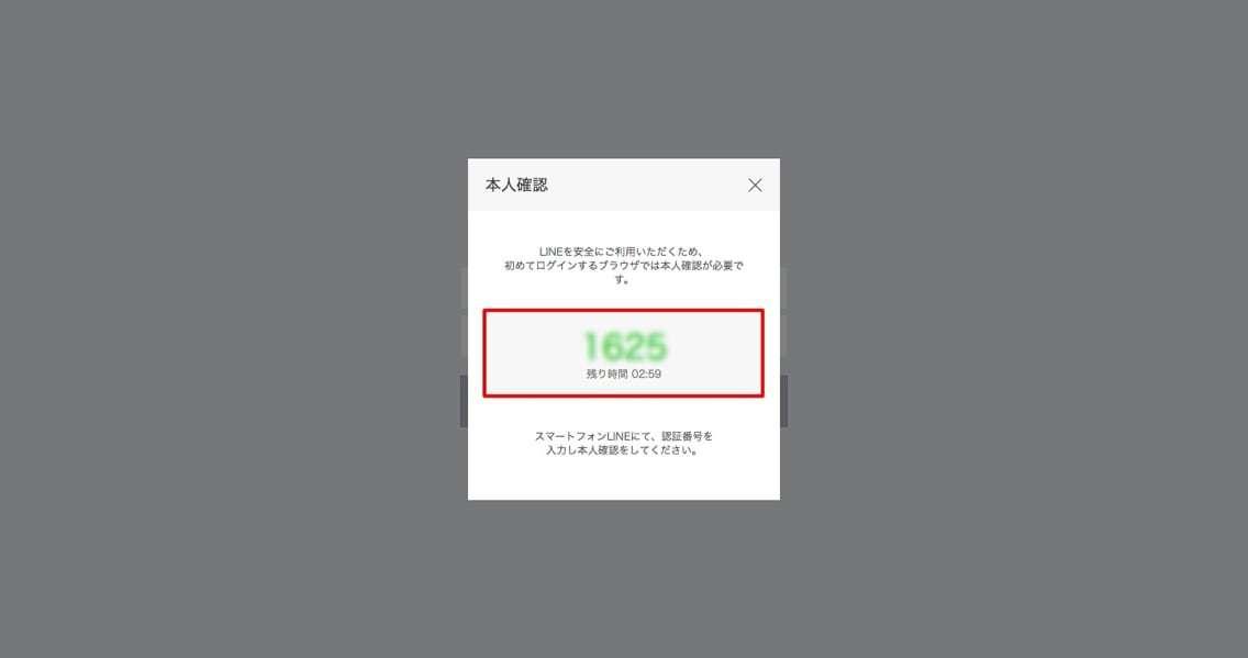 LINE@_-_6.jpg