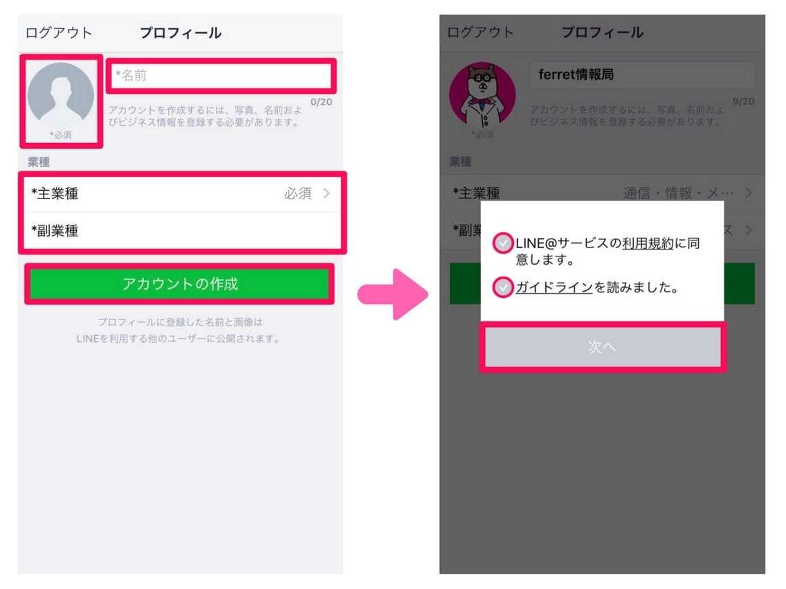 LINE@_-_1.jpg