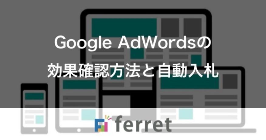 4. Google AdWordsの効果測定方法と自動入札