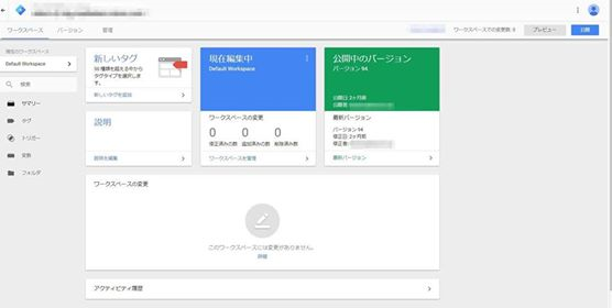 Google Tag Managerの画面