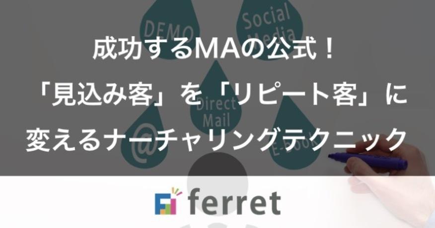成功するマーケティングオートメーション(MA)の公式はこれだ!「見込み客」を「リピート客」に変える4つのナーチャリングテクニックとは