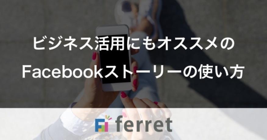 ビジネス活用にもオススメのFacebookストーリーの使い方