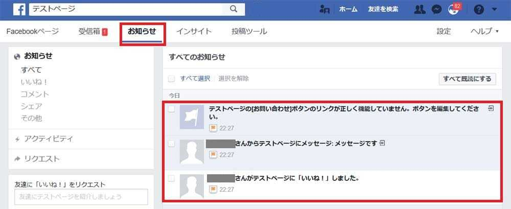 04FBページ_管理者お知らせ.jpg