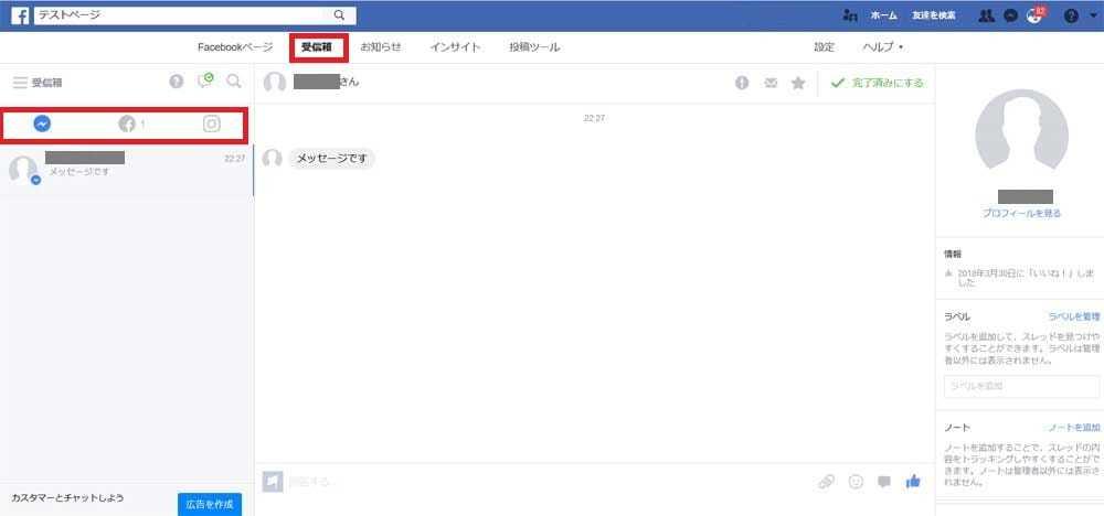 03FBページ_管理者受信箱.jpg