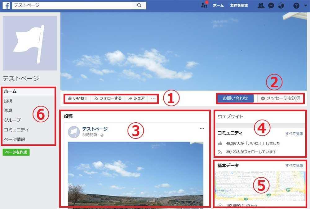 01FBページ_ユーザー.jpg