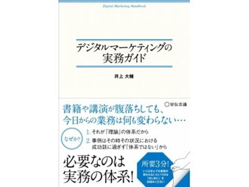 【新刊書籍のご案内】「実務」を体系化できればデジタルマーケティングは推進できる!『デジタルマーケティングの実務ガイド』
