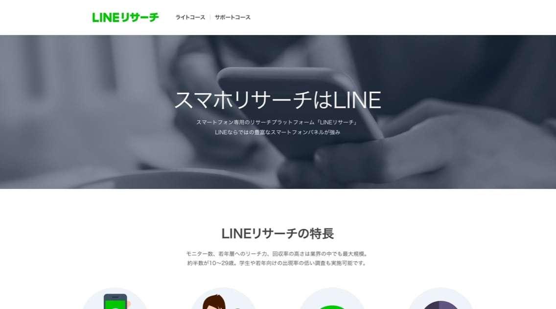 LINEリサーチ_-_1.jpg
