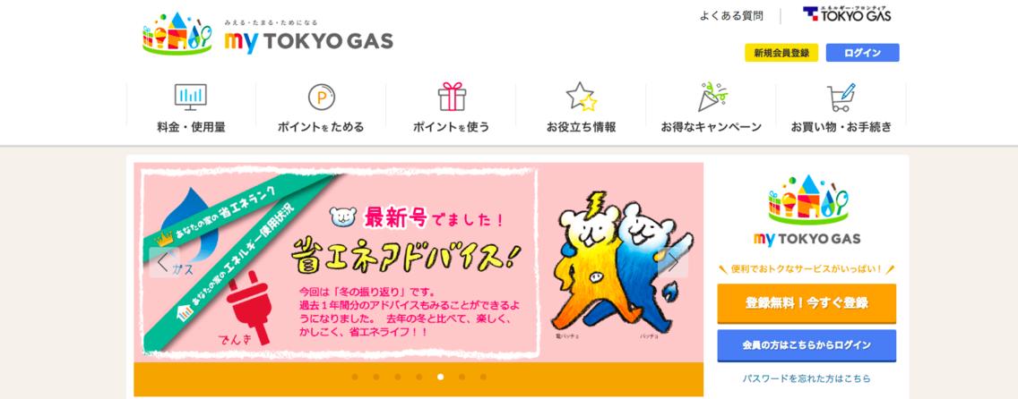 FireShot_Capture_1_-東京ガス:myTOKYOGAS-_https___members.tokyo-gas.co.jp_mytokyogas_mtgmenu.aspx.png