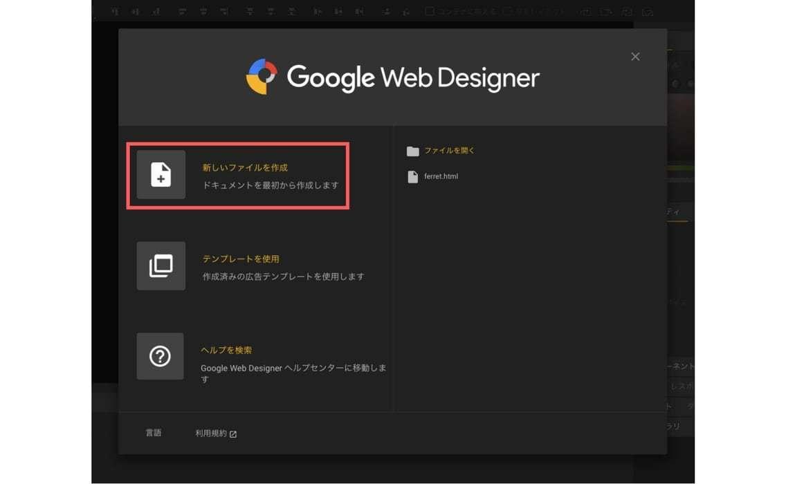 Google_Web_Designer_-_1.jpg