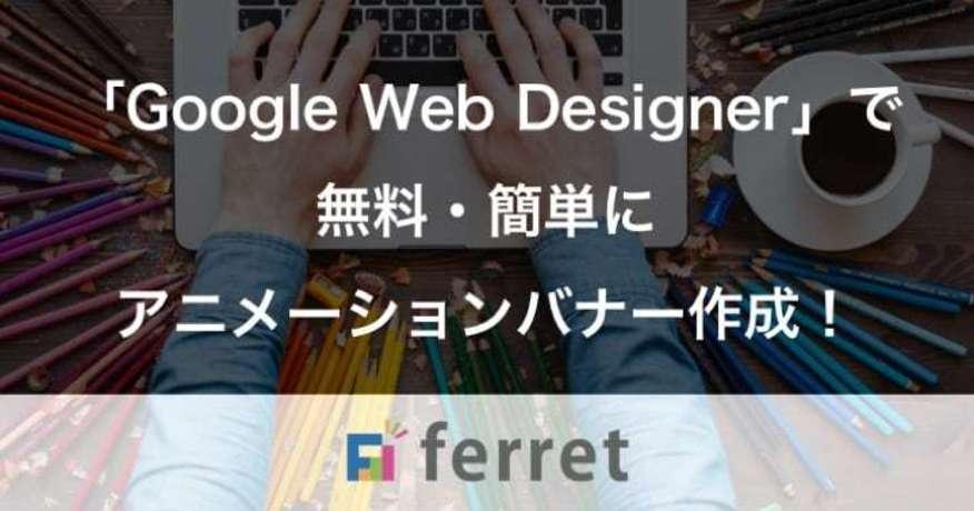 「Google Web Designer」で無料・簡単にアニメーションバナー作成!