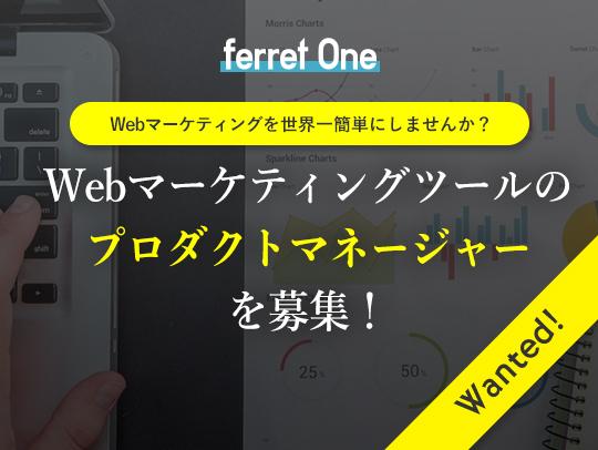 プロダクト_募集中