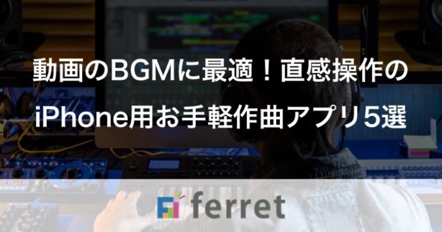 動画のBGMに最適!直感操作のiPhone用お手軽作曲アプリ5選