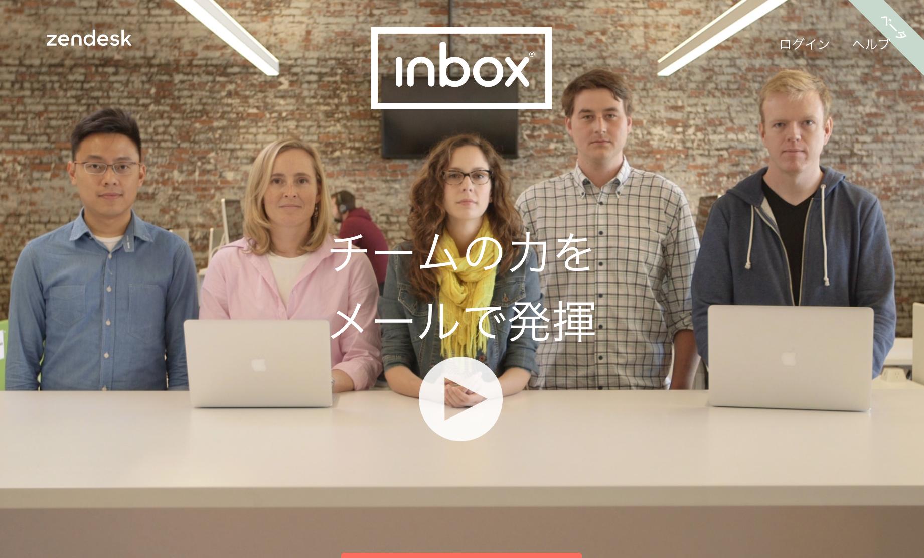 2inbox.png