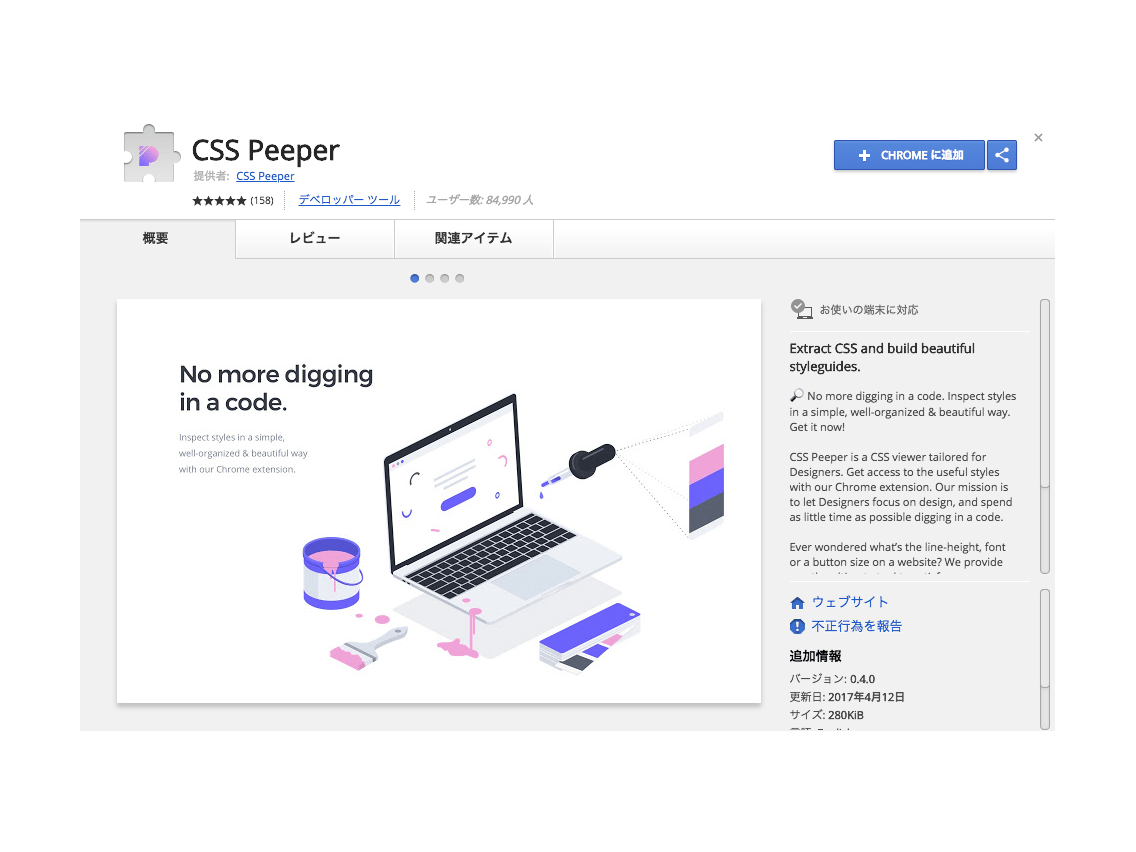CSS_Peeper.png