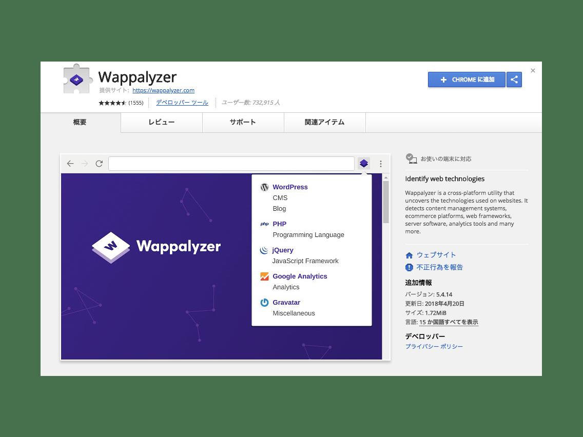 Wappalyzer.png