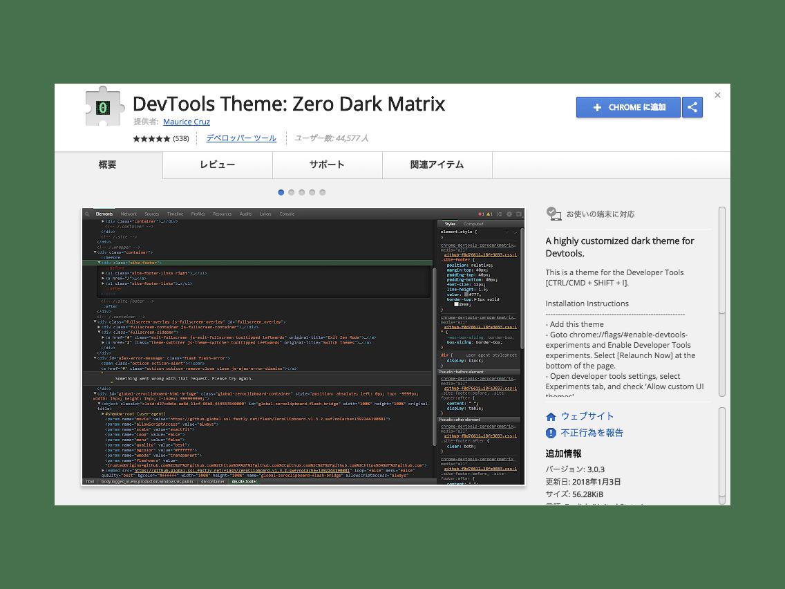 DevTools_Theme-_Zero_Dark_Matrix.png