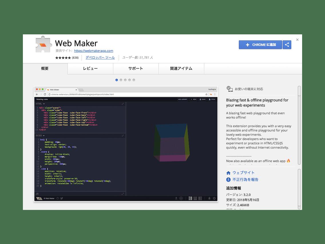 Web_Maker.png