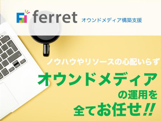 ferretコンサルティングが貴社のオウンドメディア運用を成功へと導きます
