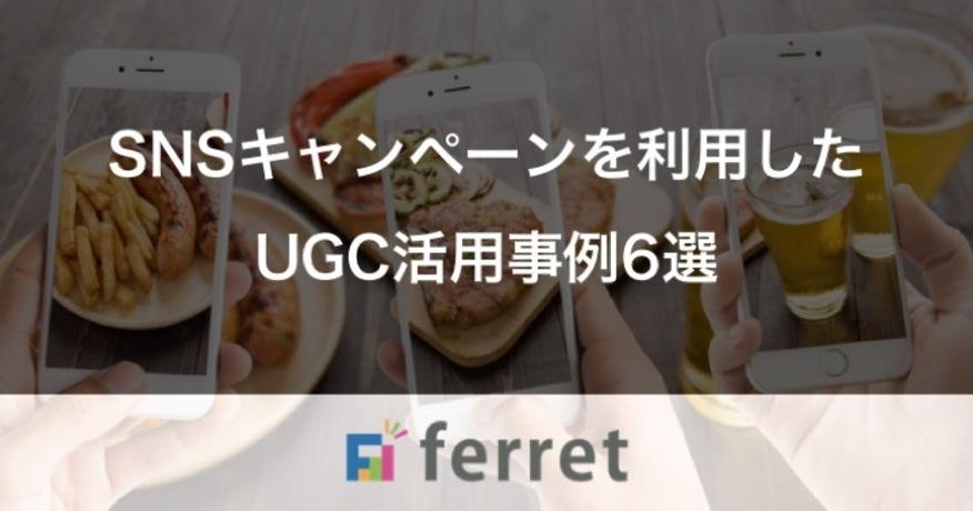 SNSキャンペーンを利用したUGC活用事例6選