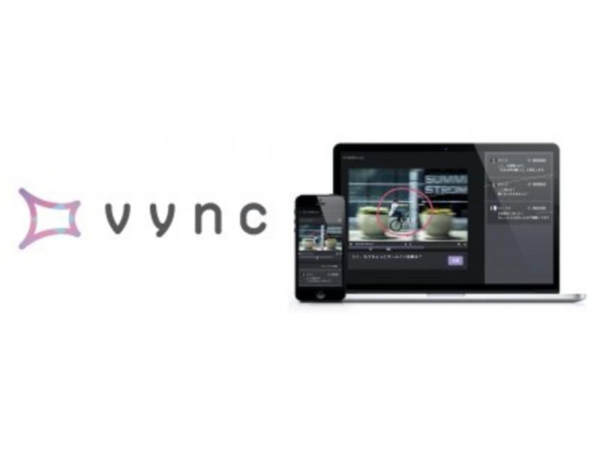広告・映像業界の働き方改革を推進、業務効率化ツール「Vync(ビンク)」の提供開始
