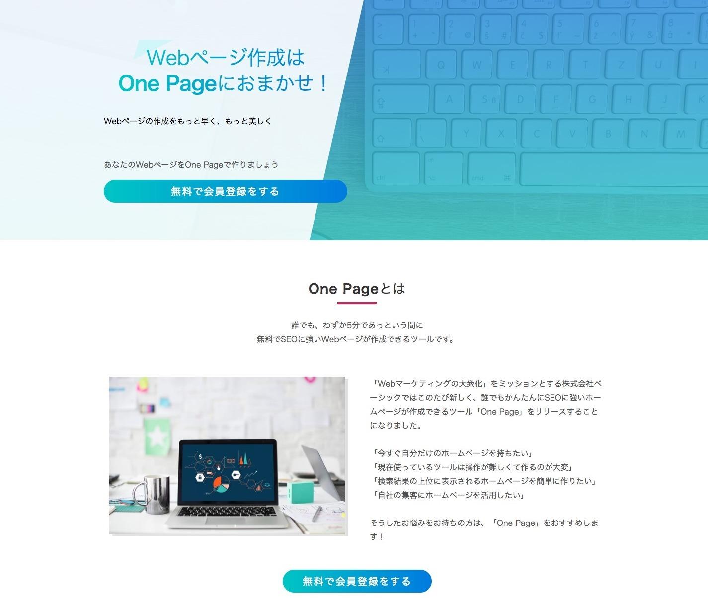 One_Pageサンプル.jpg