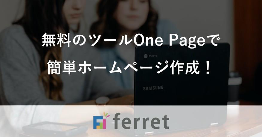 無料のツールOne Pageで簡単ホームページ作成!