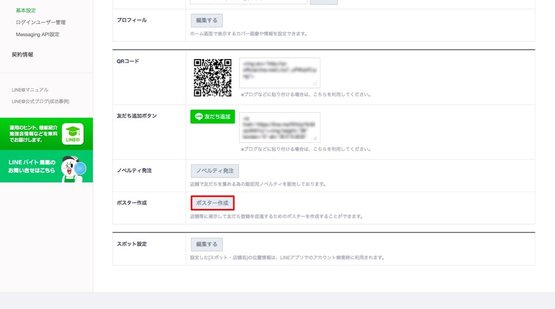 LINE@_-_4.jpg