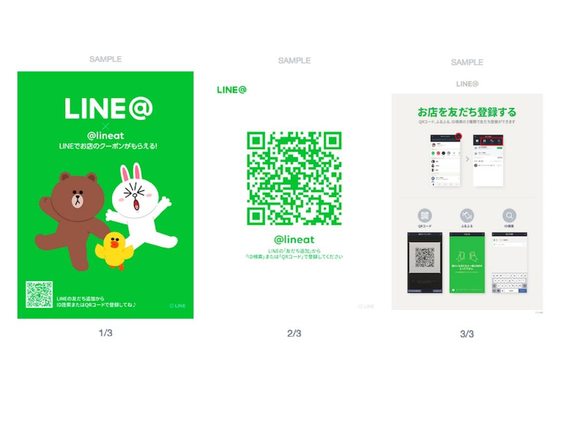 LINE@_-_8.jpg