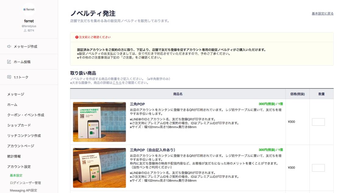 LINE@_-_5.jpg