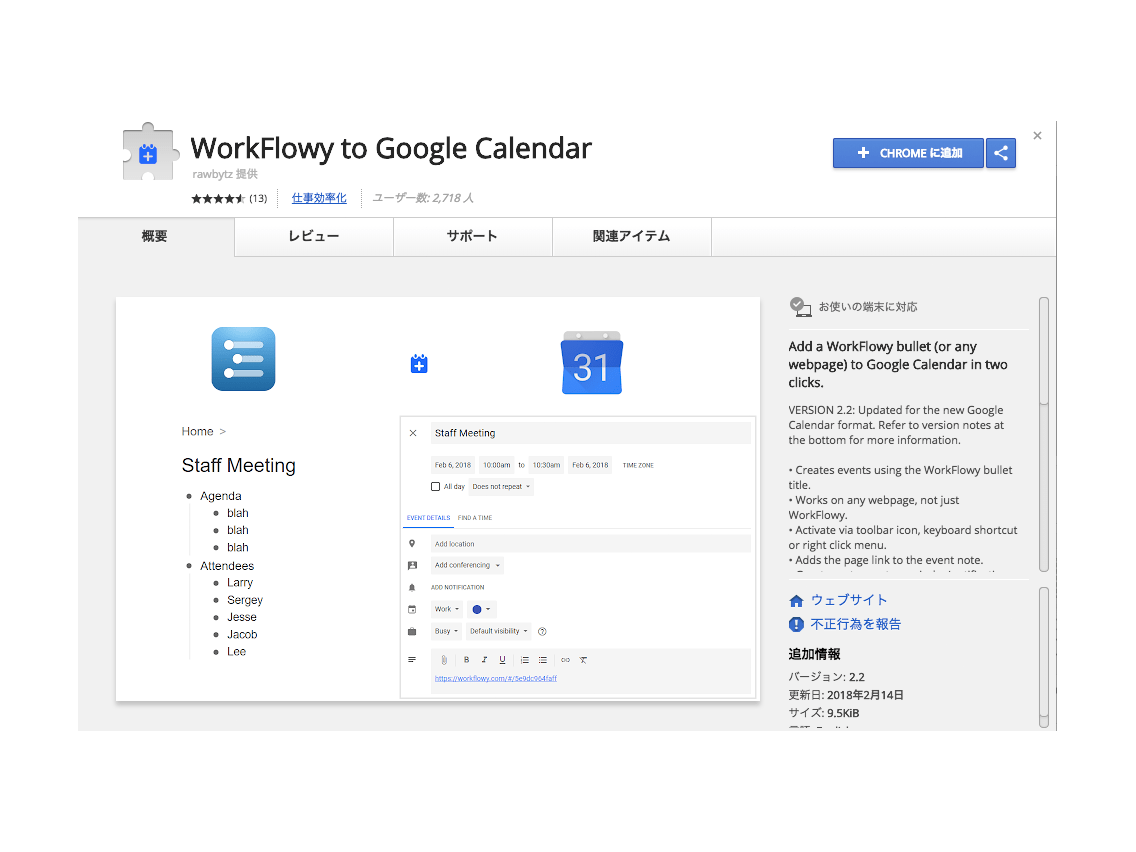 WorkFlowy_to_Google_Calendar.png