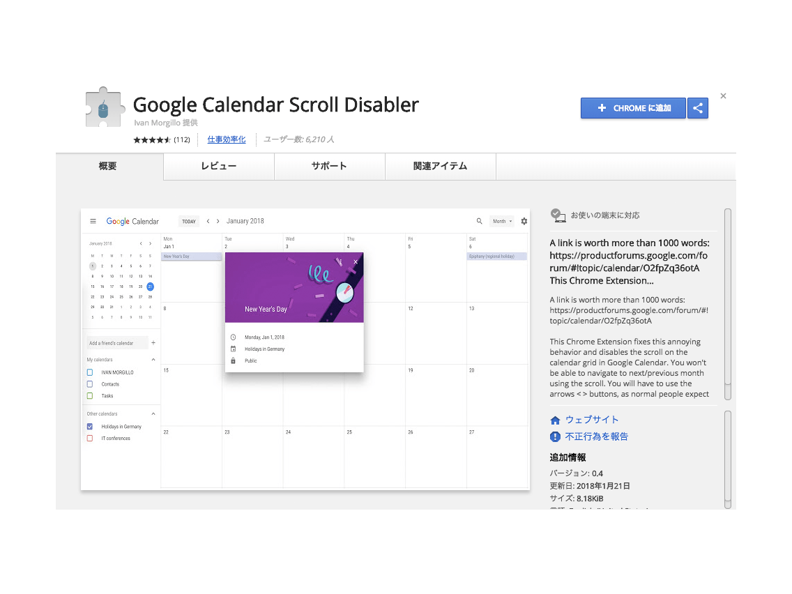 Google_Calendar_Scroll_Disabler.png