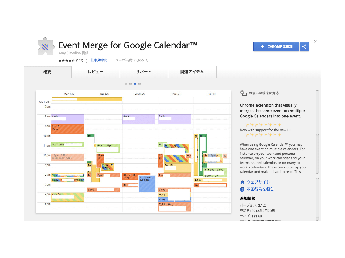 Event_Merge_for_Google_Calendar.png
