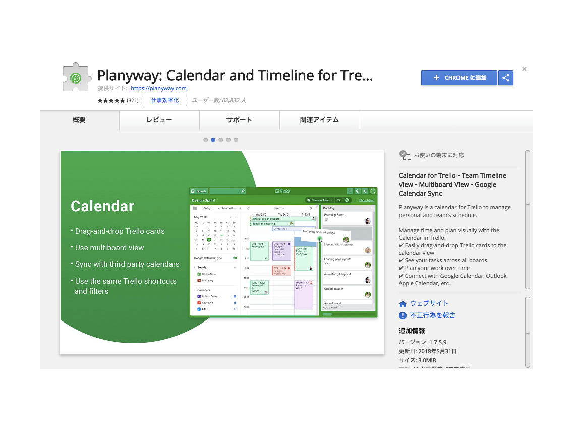Planyway-_Calendar_and_Timeline_for_Trello.png