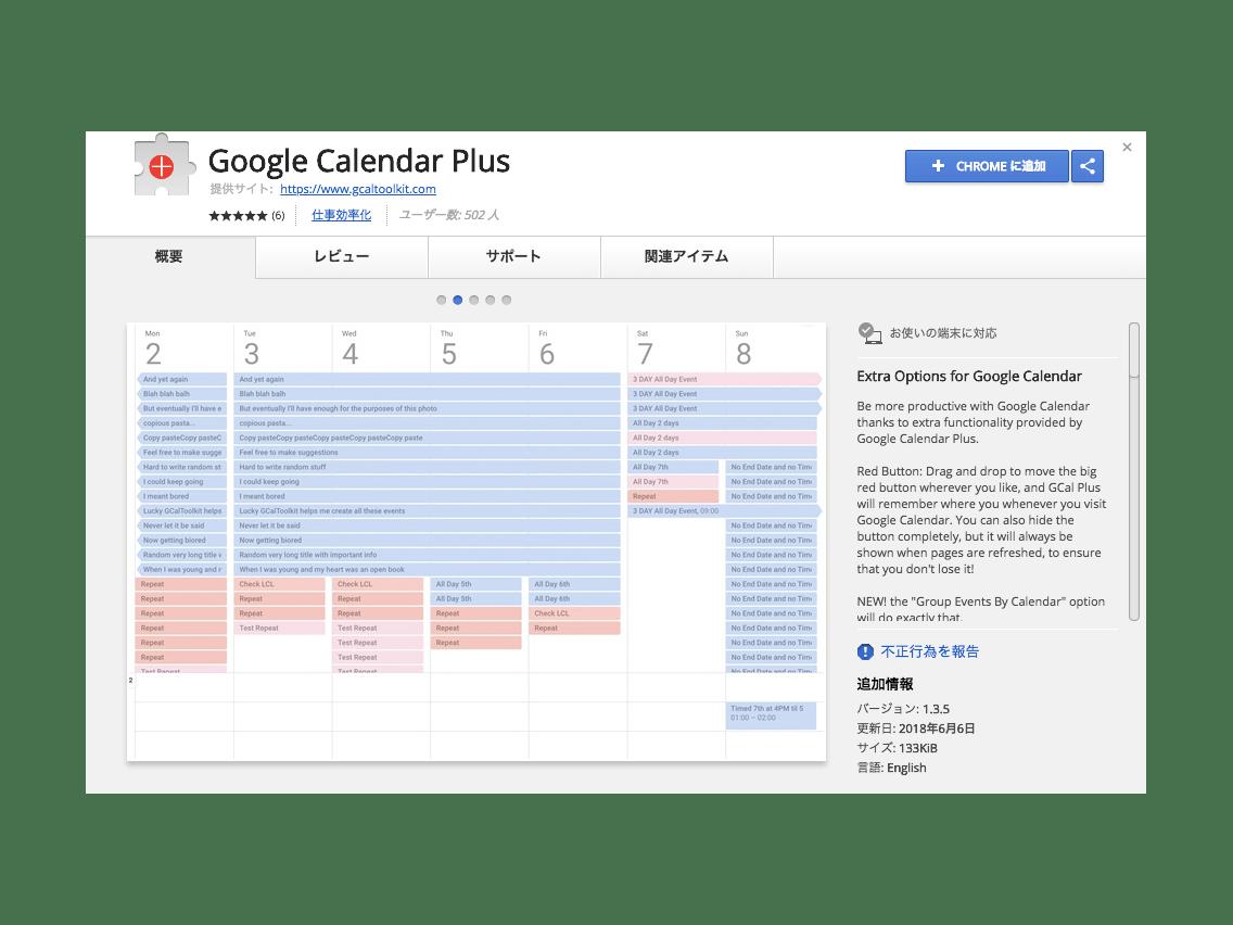 Google_Calendar_Plus.png
