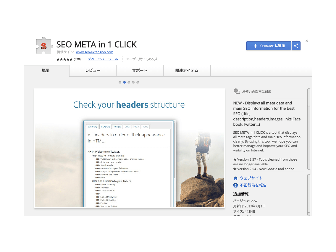 SEO_META_in_1_CLICK.png