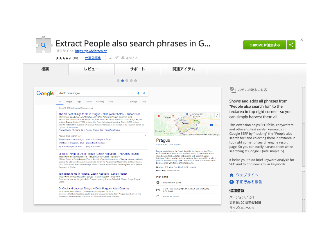 Extract_People_also_search_phrases_in_Google.png