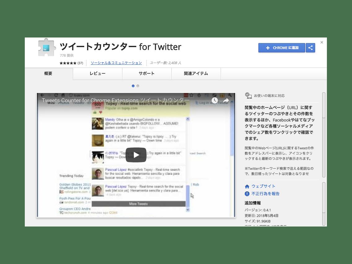 ツイートカウンター_for_Twitter.png
