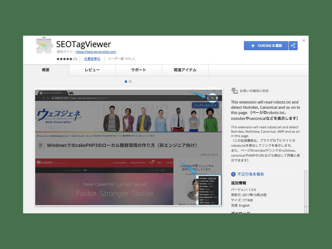 SEOTagViewer.png