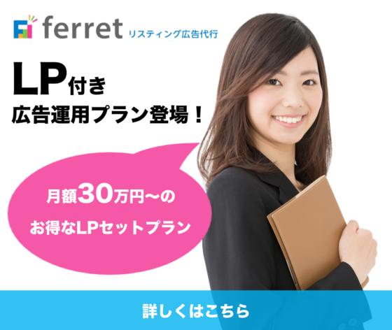 LP付き広告運用プラン