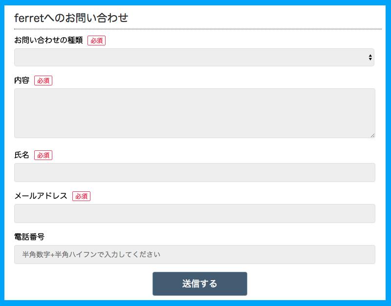 ferret_contact__kaizen.png