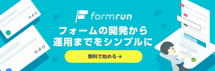 無料フォーム作成ツールformrun