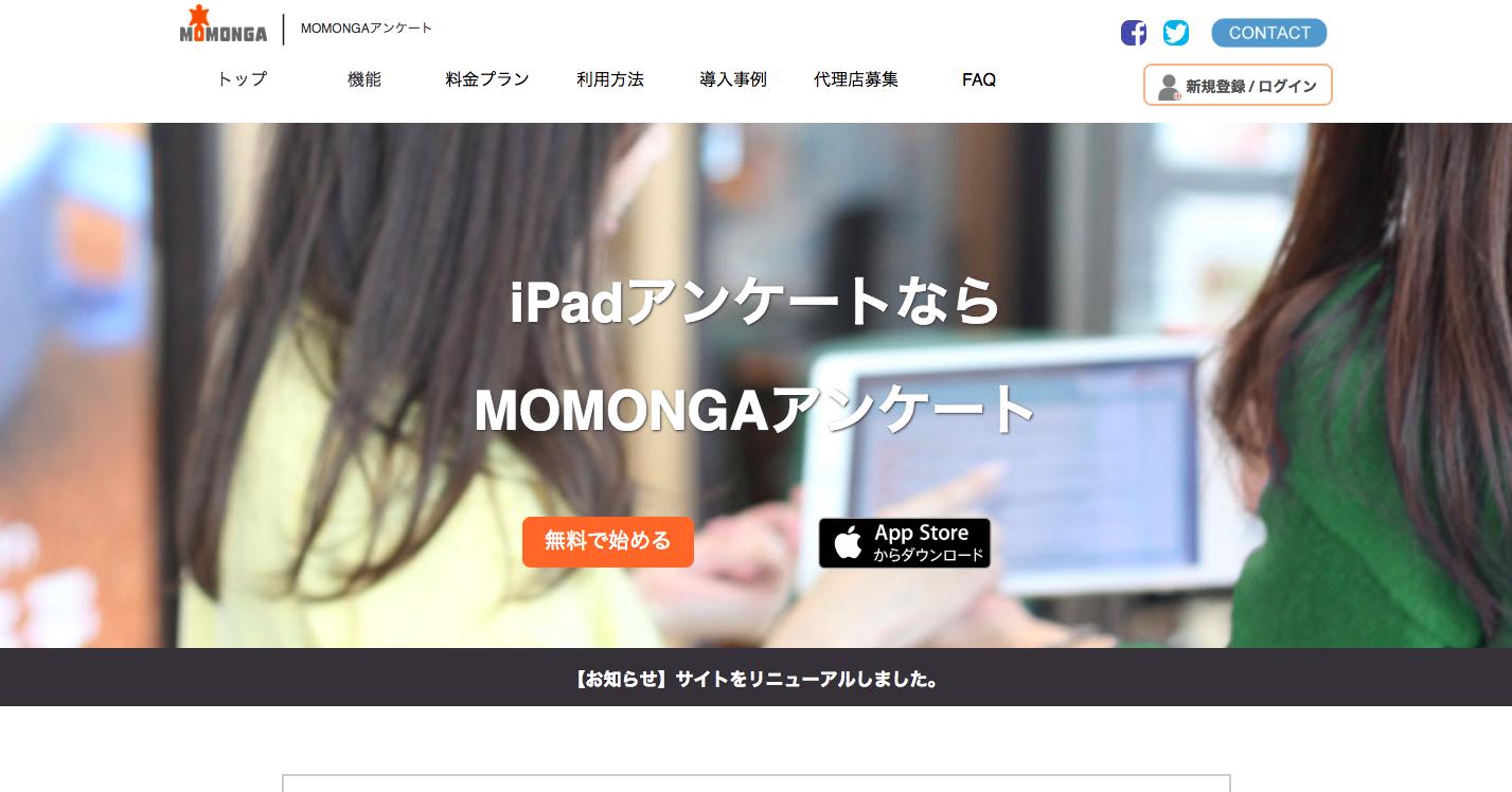 momonga.png