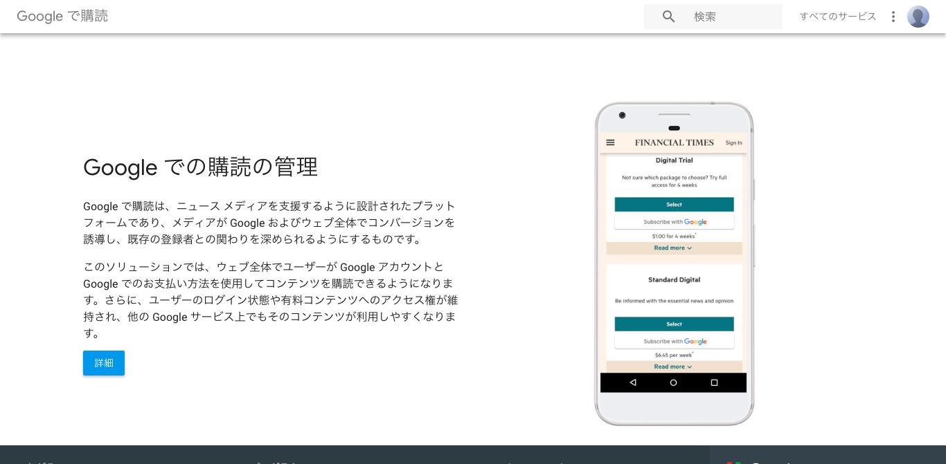 FireShot_Capture_7_-Google_で購読IGoogle_Develope_-https___developers.google.com_news_subscribe.png