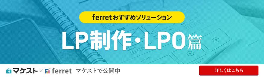 マケスト_LP制作・LPO900×263
