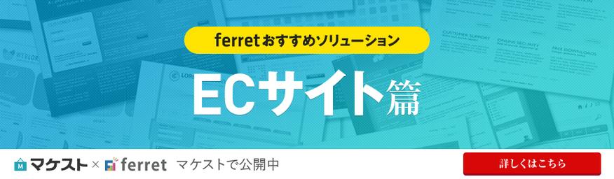マケスト_ECサイト制作900×263