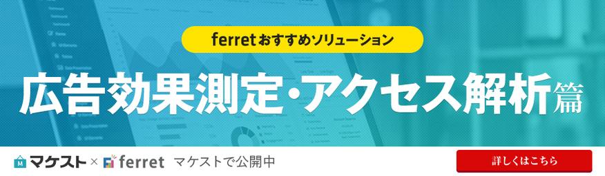 マケスト_広告効果測定900×263