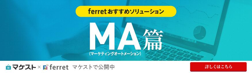 マケスト_MA900×263