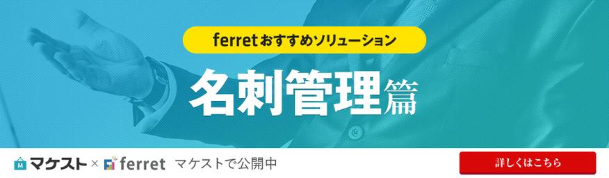 マケスト_名刺管理900×263