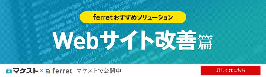 マケスト_Webサイト改善900×263