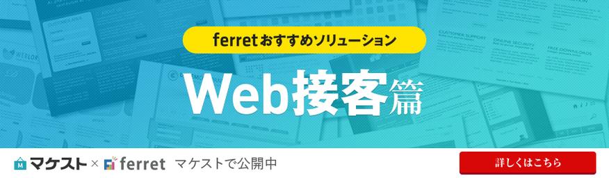 マケスト_Web接客900×263
